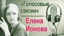 Елена Ионова Голосовые связки