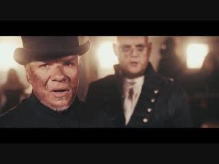 MONO INC. feat Eric Fish << A Vagabond's Life >>(Official Video)