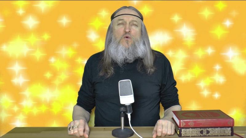 213. Не пренебрегай всегда выслушивать ангелов, но поступай соответственно тому учению, которому... (Мое Учение 213)