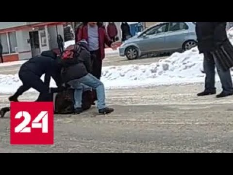 Скотч давай!: Жители Кемерово задержали избившего водителя маршрутки дебошира - Россия 24