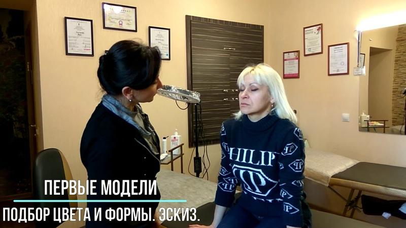 Базовый курс по косметическому татуажу Надежды Косолаповой. Ученицы Наташа и Оксана. 4 занятие.