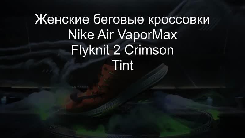 Женские беговые кроссовки Nike Air VaporMax Flyknit 2 Crimson Tint
