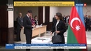 Новости на Россия 24 • Опытный профессионал, гуманист: Алиев объяснил назначение жены вице-президентом