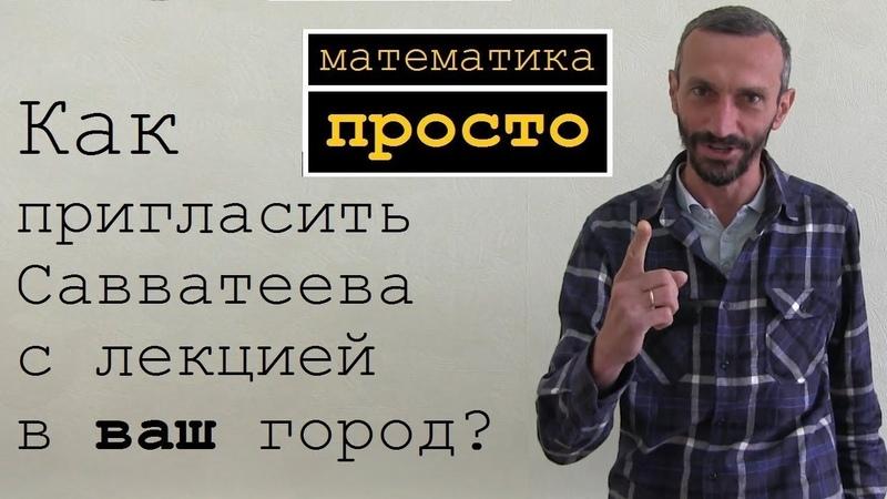 Как пригласить Алексея Савватеева с лекцией в ВАШ город