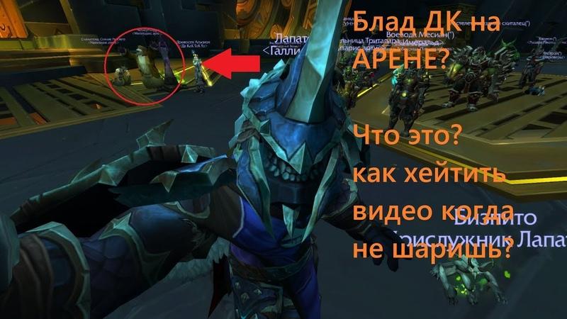 На Арене Блад ДК и Офигенный Хант! Мощное ПВП World of Warcraft!