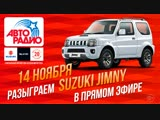 Розыгрыш четвертого автомобиля японского внедорожника  Suzuki Jimny!