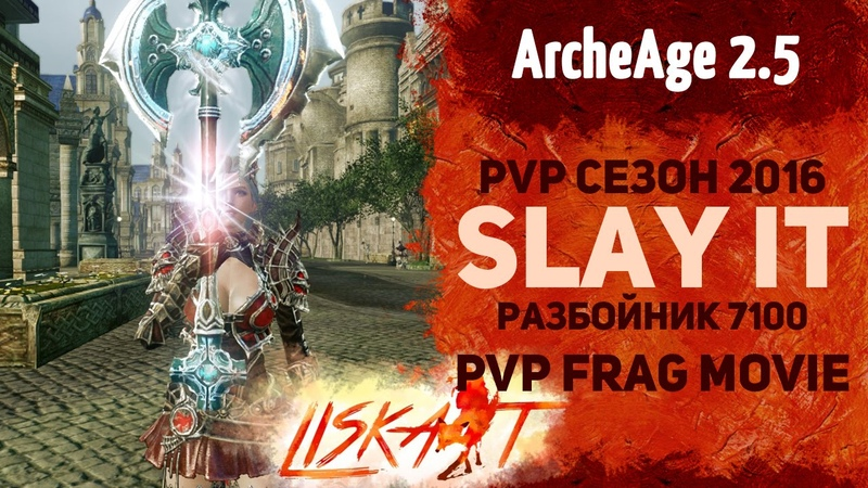 ArcheAge Liskait PvP FRAG MOVIE - SLAY IT (разбойникdarkrunner 7100)