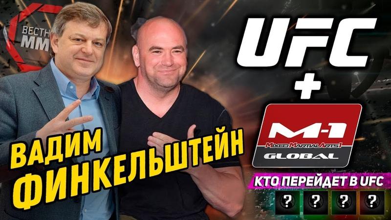 Вадим Финкельштейн - О контракте с UFC dflbv abyrtkmintqy - j rjynhfrnt c ufc