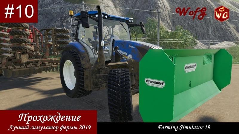 10 Силос - Продолжение Фельсбрунн - Farming Simulator 2019 Прохождение лучший симулятор фермы WofG