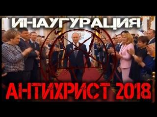 Демоническая инаугурация антихриста В. В. Путина 07.05.2018