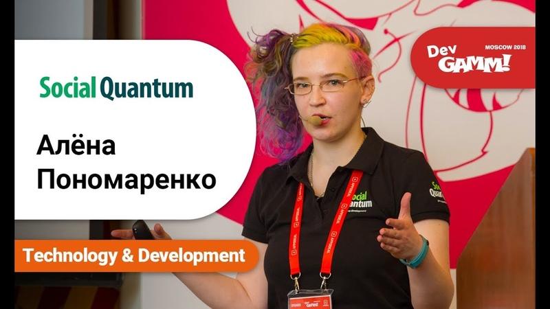 Алёна Пономаренко (Social Quantum) - Конечные автоматы в разработке игр — это хорошо