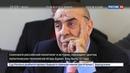 Новости на Россия 24 • Умер политолог Игорь Бунин