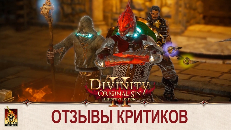 Отзывы Критиков - Divinity Original Sin 2 Difinitive Edition