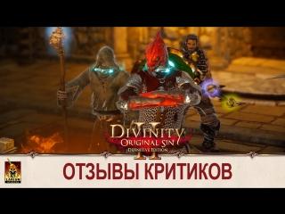 Отзывы Критиков - Divinity Original Sin 2 Difinitive Edition