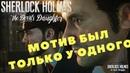 Sherlock Holmes: The Devil's Daughter - МОТИВ БЫЛ ТОЛЬКО У ОДНОГО (Прохождение игры) 15