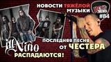 ill Nino распадается l новая песня Честера Беннингтона l ROCK NEWS