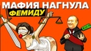 👎 Позор в суде. Коммунальная мафия против депутатов