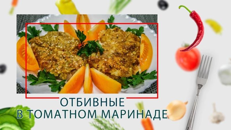Отбивные в томатном маринаде (ARC–514D)