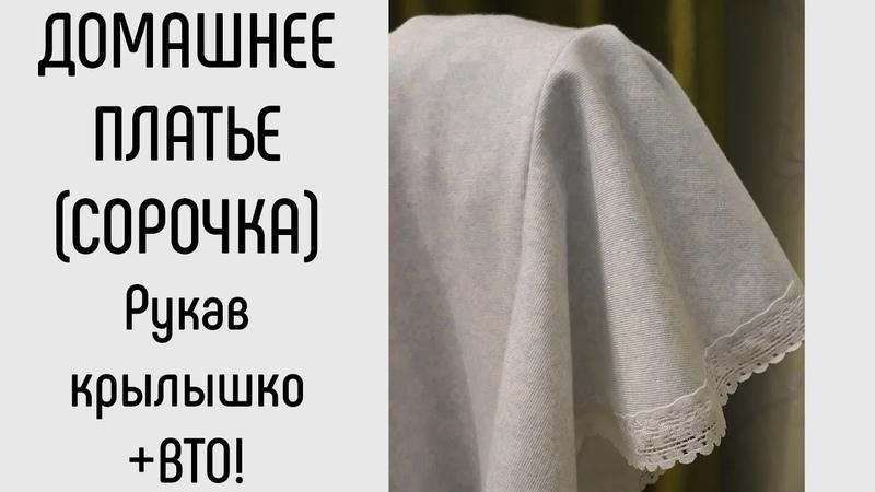 Домашнее платье или сорочка Как раскроить рукав крылышко ВТО Подготовка кружева