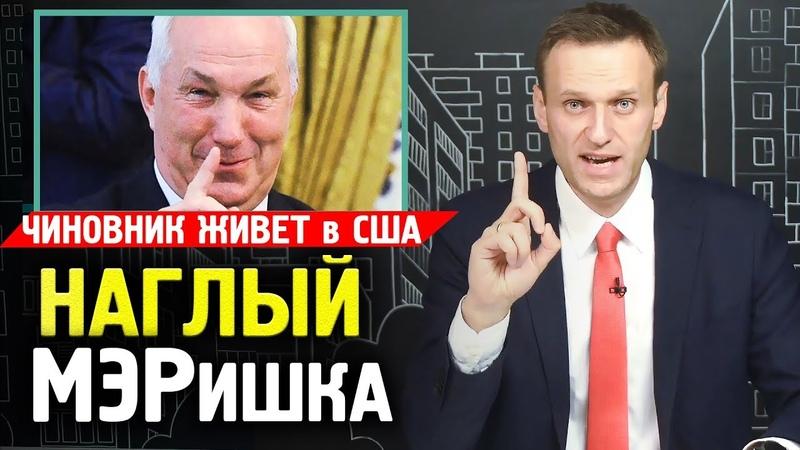 На Пенсию купил 6 Домов В США мэр Хабаровска Слуцкий живет на пенсию Жены Алексей Навальный 2019