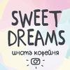 Кофейня Sweet Dreams