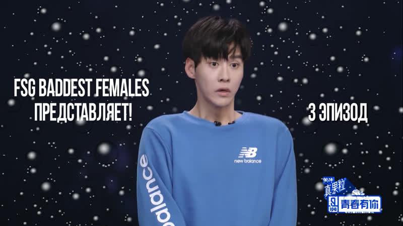 FSG Baddest Females Idol Producer S2 Молодость всегда с тобой эп 3 рус саб