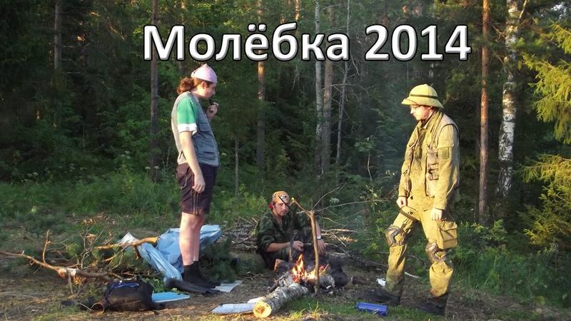 Молёбка - экспедиция в аномальную Зону 4-17 августа 2014