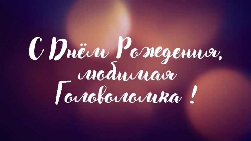 С Днем Рождения, любимая Головоломка!