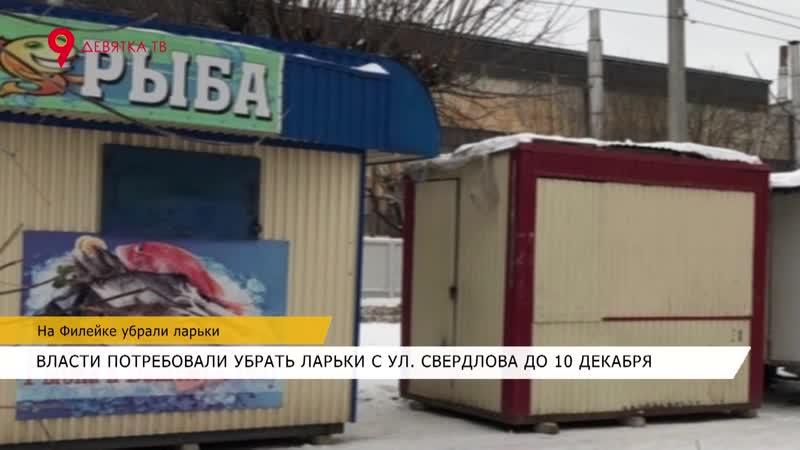 Давеча от 10.12.18 Незаконные НТО на Свердлова