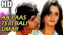 Aa Paas Teri Bali Umar | Amit Kumar | Lovers 1983 Songs | Kumar Gaurav, Padmini Kolhapure