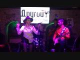 Julius Blues Band - Personal Jesus (Nina Hagen cover)