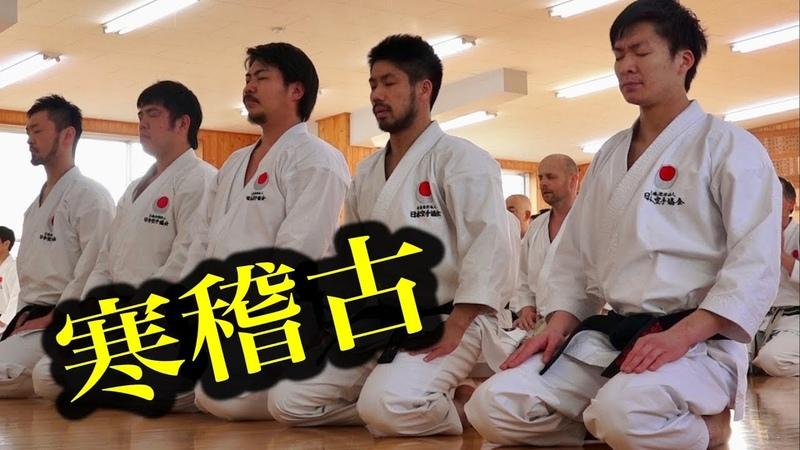 2019年も頑張ろう!日本空手協会の寒稽古!Kan-geiko of JKA HQ 2019