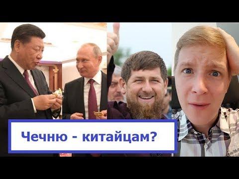 Чечню продали Китаю. Чеченцы жалуются