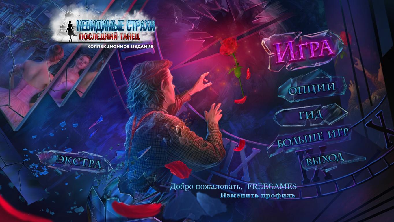 Невидимые страхи 3: Последний танец. Коллекционное издание | The Unseen Fears 3: Last Dance CE (Rus)