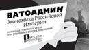 Ватоадмин Экономика Российской империи колосс на глиняных ногах или рвущийся вперёд локомотив