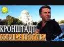 Кронштадт БОЛЬШАЯ ПРОГУЛКА Россия 2018