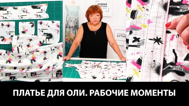 Платье рубашка для Ольги Рабочие моменты обзор элементов технология пошива