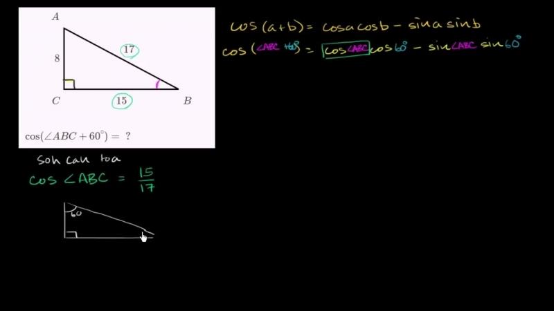 Тригонометрия _ Нахождение угла через косинус