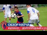 Обзор матча: ПФК ЦСКА (мол.) — Долгопрудный (мол.) — 0:0