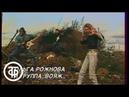 Ольга Рожнова и группа Вояж - Опасная игра ...До 16 и старше (1988)