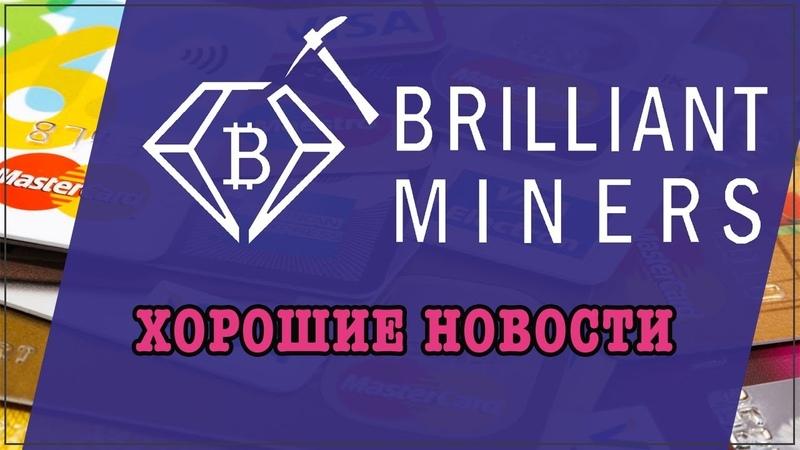 BrilliantMiners Предзаказ криптовалютных дебетовых карт