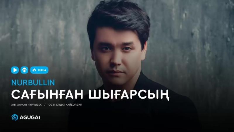 Нұрболат Абдуллин Сағынған шығарсың хит 2018 mp4