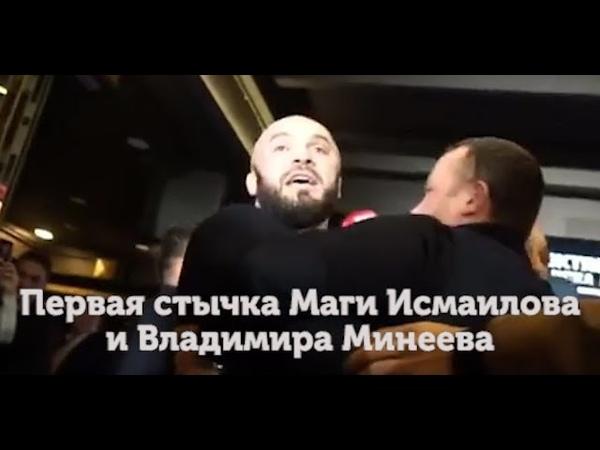 Мага Исма и Минеев подрались на пресс-конференции FightNights