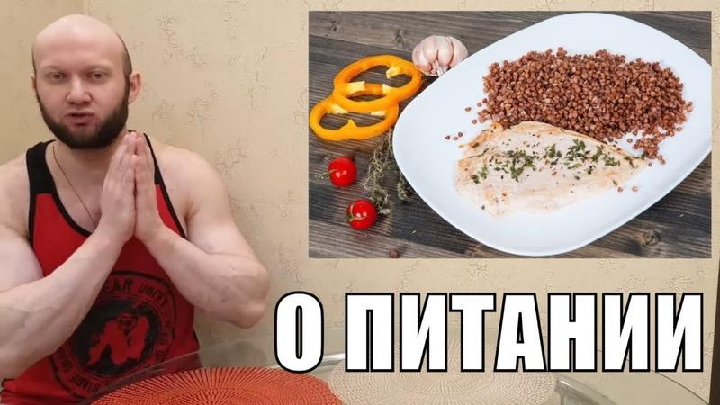 Юрий Спасокукоцкий • Правильное питание для тренировок. 3 лучшие стратегии