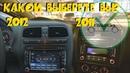 Polo 2011 и 2012 разница в цене 40 000 Какой выбрали бы вы ClinliCar Автоподбор СПб