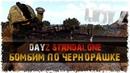 DayZ STANDALONE - БОМБИМ ПО ЧЕРНОРАШКЕ 104 [Стрим 1080p 60HD] No Comments Games