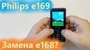 Philips Xenium e169 середнячок с бюджетыми решениями