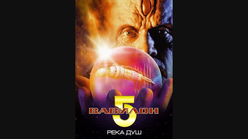 Вавилон - 5. Река душ