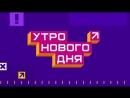 Утро нового дня на телеканалах Крым24 и Первый Крымский