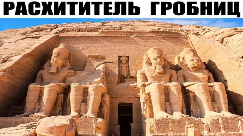 Он Грабил Гробницы Фараонов ВЫТРЯХИВАЯ МУМИИ ИЗ САРКОФАГОВ